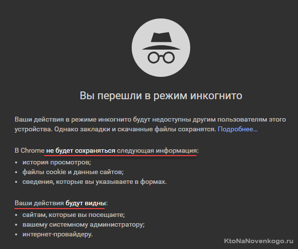 Режим инкогнито в гугл-браузере