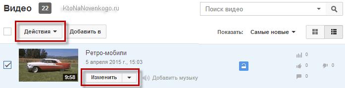 ролик на youtube