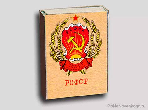 Коробок спичек с надписью РСФСР