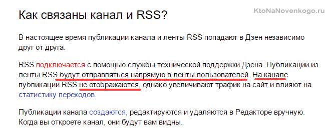 Как связаны канал и RSS в Yandex Zen