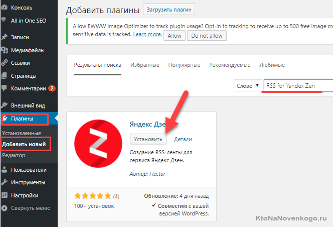 RSS for Yandex Zen