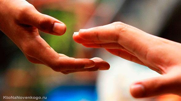 Рука к руке
