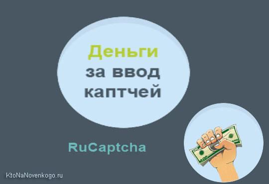 Ру Капча