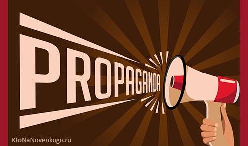 Что такое пропаганда
