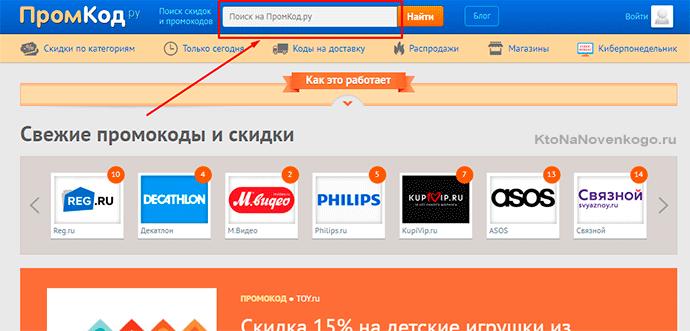 Сайты-агрегаторы промокодов