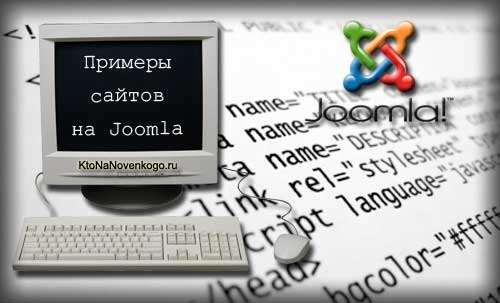 Сайты на Jooml