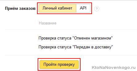личный кабинет в Яндекс Маркете