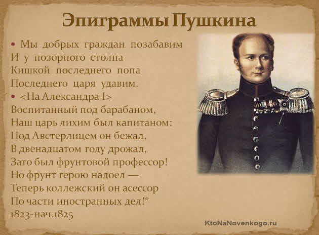 Сатирические эпиграммы Пушкина