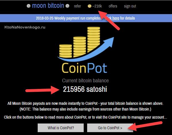 Ваши сатоши в Moon Bitcoin