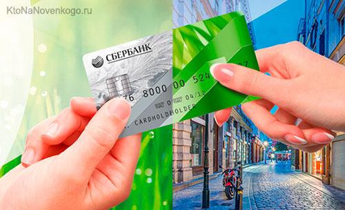 как оформить кредитную карту сбербанка через сбербанк онлайн на 30000 рубкредитная карта халва совкомбанк отзывы