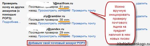 Сбор почты с других электронных ящиков