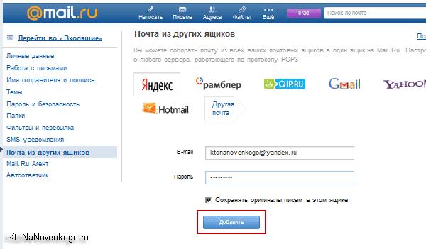 Как собирать в почтовый ящик на Майл.ру всю почту с других сервисов (Яндекса, Гмайл, Яху)