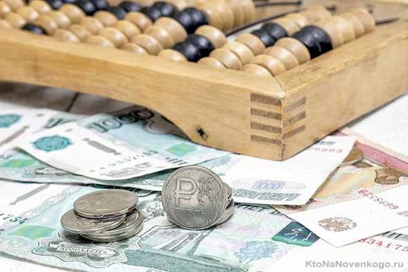 Счеты и деньги