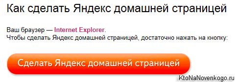 Как сделать Яндекс домашней странице