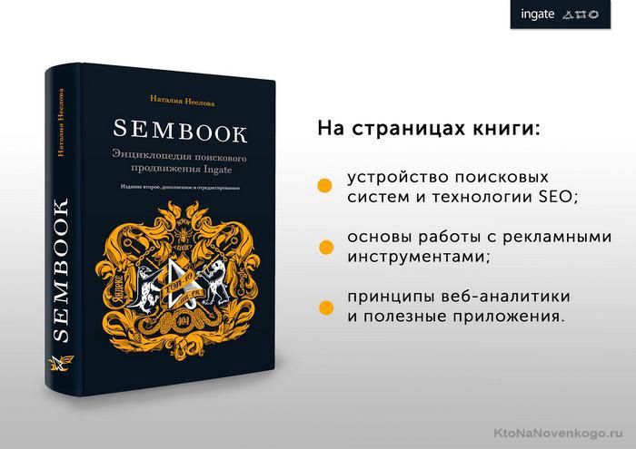 Новый SEMBOOK от Ingate стал бесплатным, создание, продвижение и заработок на сайте