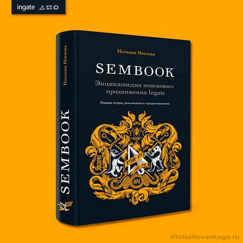 Бесплатная книга по SEO