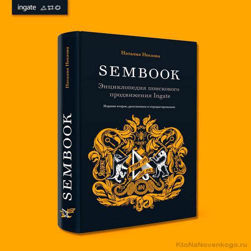 SEMBOOK от Ingate