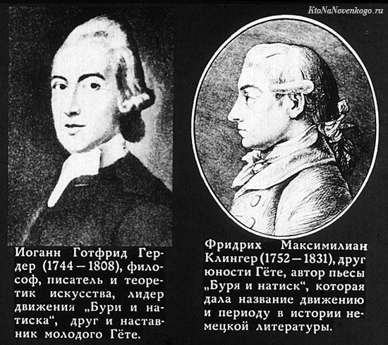 Гердер и Клингер