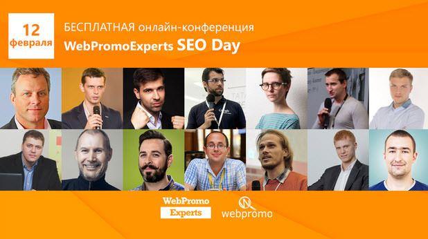 онлайн-конференция WebPromoExperts SEODay