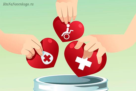 Сердечки символизируют вложения человека в различные фонды
