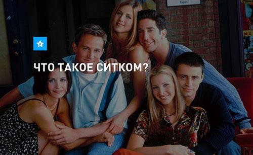 Надпись Что такое ситком на фоне кадра из сериала Друзья