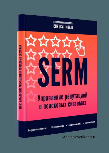 Новая бесплатная книга: «SERM: управление репутацией в поисковых системах», создание, продвижение и заработок на сайте