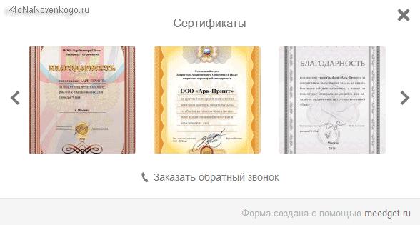 Модуль для отображения сертификатов имеющихся у сайта