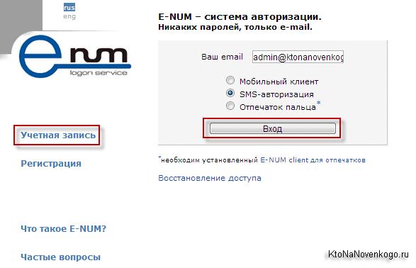 Использование Enum для безопасного входа и подтверждения всех операций в WebMoney