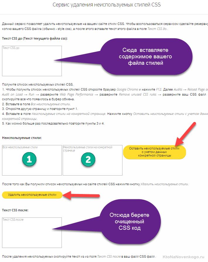 Сервис удаления неиспользуемых стилей CSS