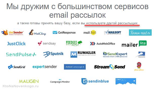 Сервисы Емайл рассылок, с которыми сотрудничает BazaarEmail