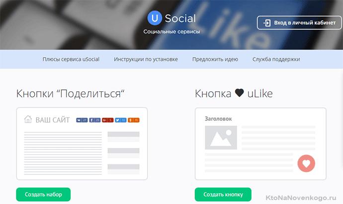сервис uSocial