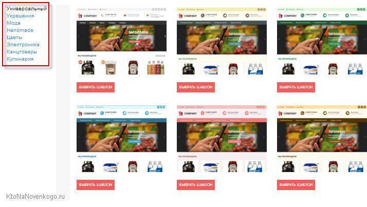 Шаблоны для интернет-магазина