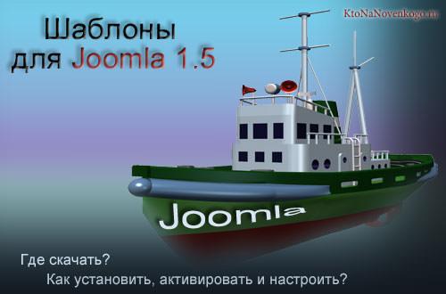 Шаблоны для сайта на Joomla
