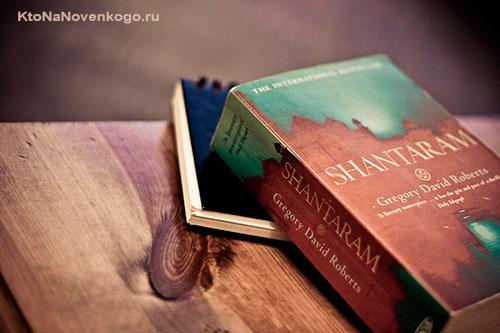 Книга Шантарам на столе