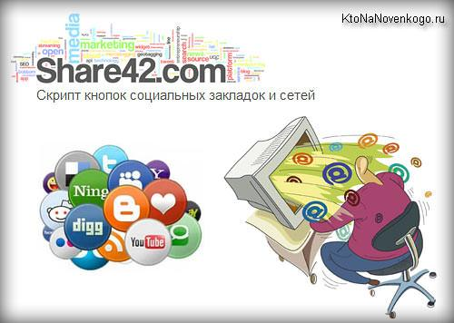 Скрипт кнопок социальных сетей