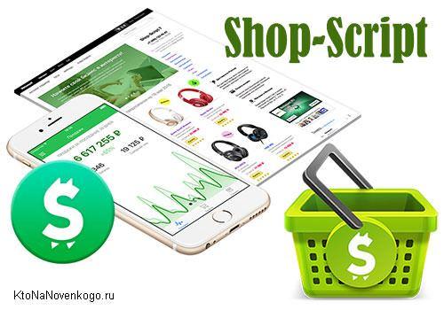 Shop-Script 7