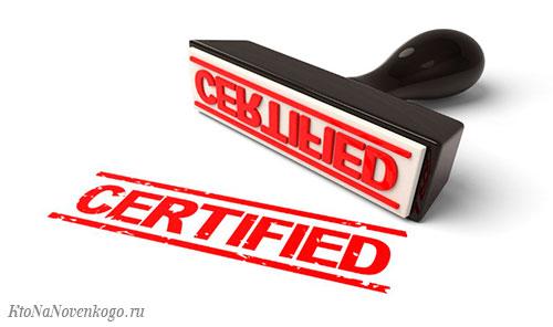 Что такое сертификация