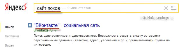Шутке в поиске Яндекса