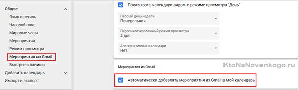 Мероприятия из Gmail