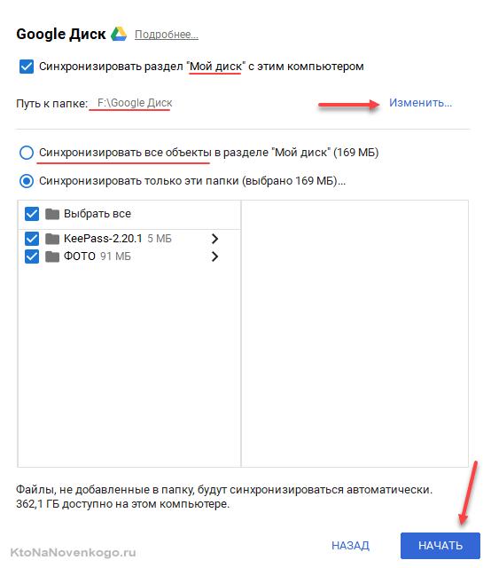 Синхронизация сервиса Мой Диск с компьютером