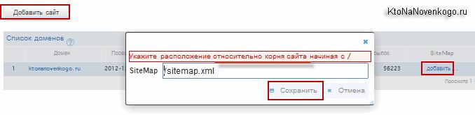 Кабинет вебмастера в Mail.ru — новый инструмент для владельцев сайтов от поисковой системы Майл.ру