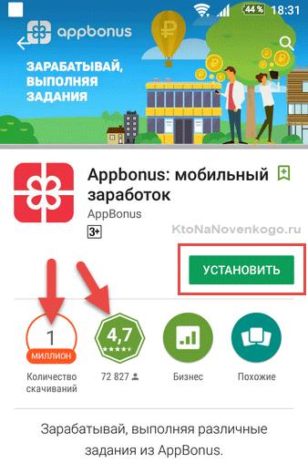Скачать и установить Appbonus на Андроид
