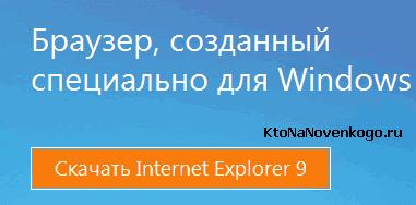 Скачать браузер IE