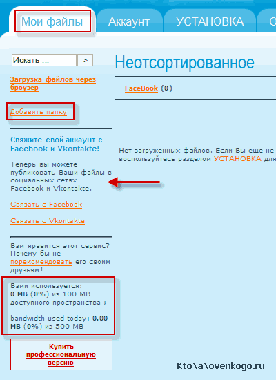 Узнать доступное место для хранения скриншотов