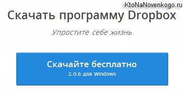 Скачать программу Дропбокс на свой компьютер
