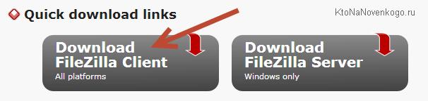 Что скачать FileZilla Client или Server