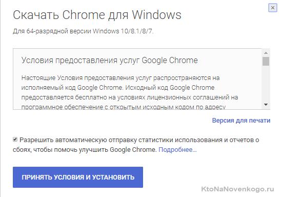 Скачать Хром для Windows