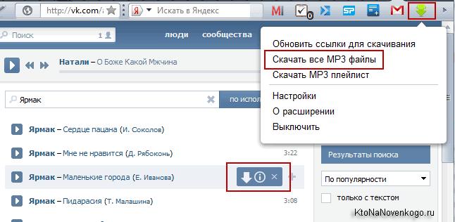 Сохранить на компьютере музыку или видео с Вконтакте по ссылке