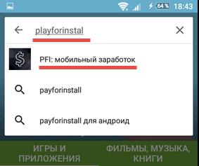 Скачать PayForInstall