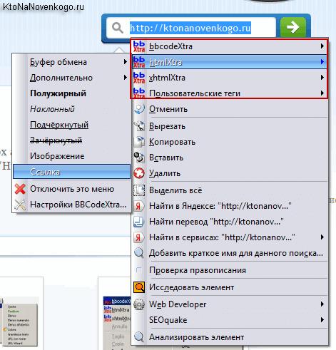 Плагины и темы для Mozilla Firefox